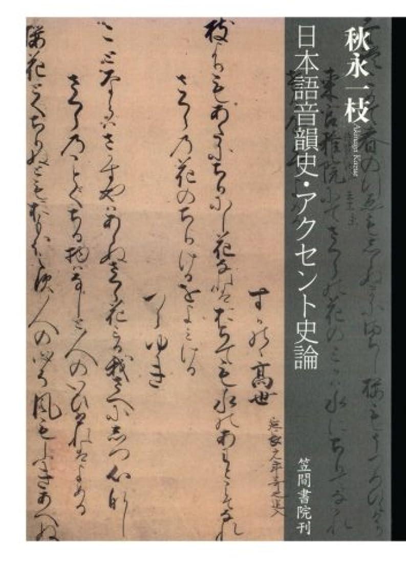 暖かく扱う心理的に日本語音韻史?アクセント史論