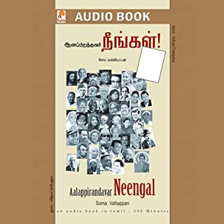 Allappirandavar Neengal audiobook cover art