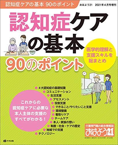 おはよう21 2021年4月号増刊 [雑誌]
