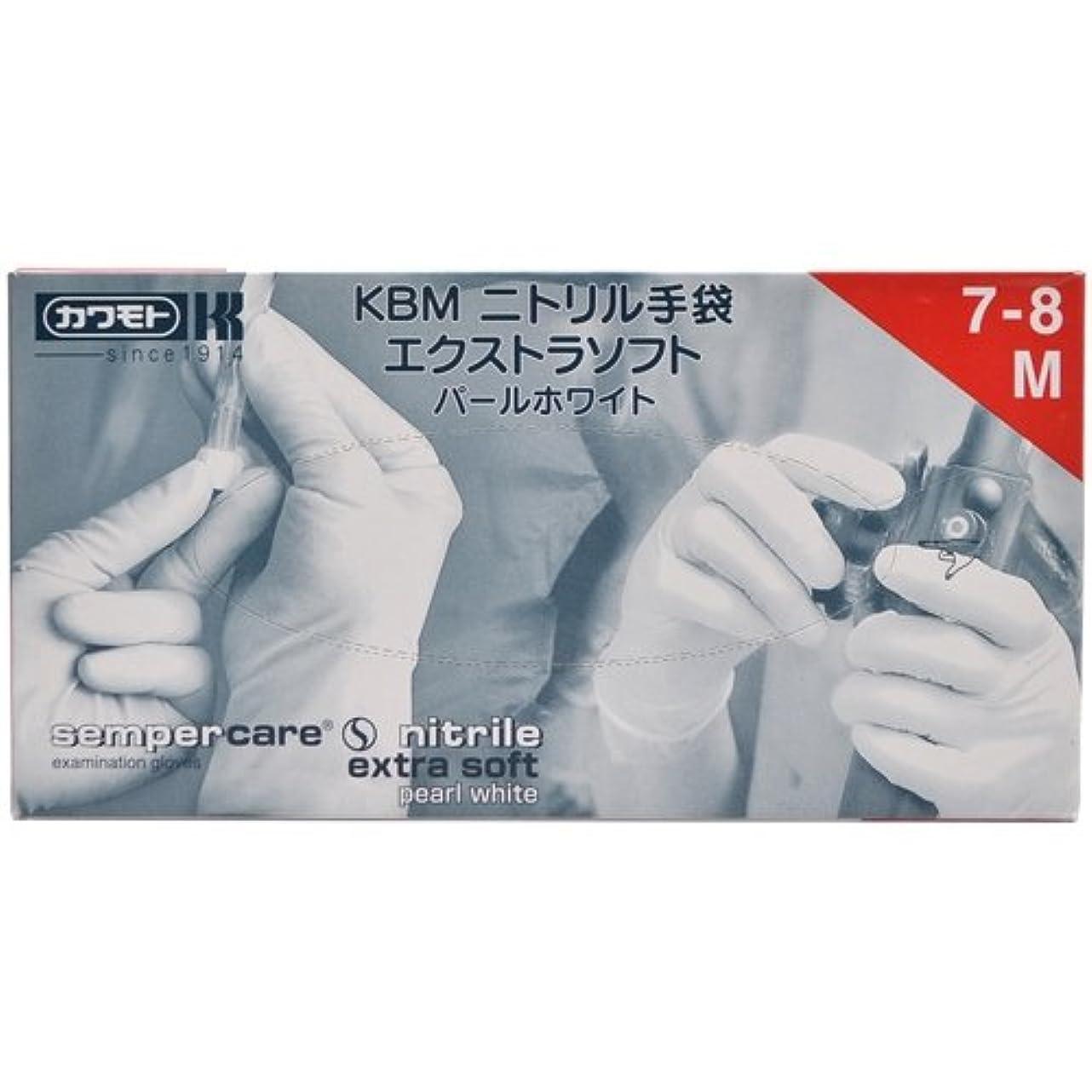 失効膜シャッフルKBMニトリル手袋 パールホワイト M 200枚入