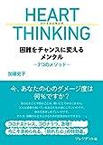 HEART THINKING 困難をチャンスに変えるメンタル ~7つのメソッド