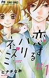 恋するハリネズミ(1) (フラワーコミックス)