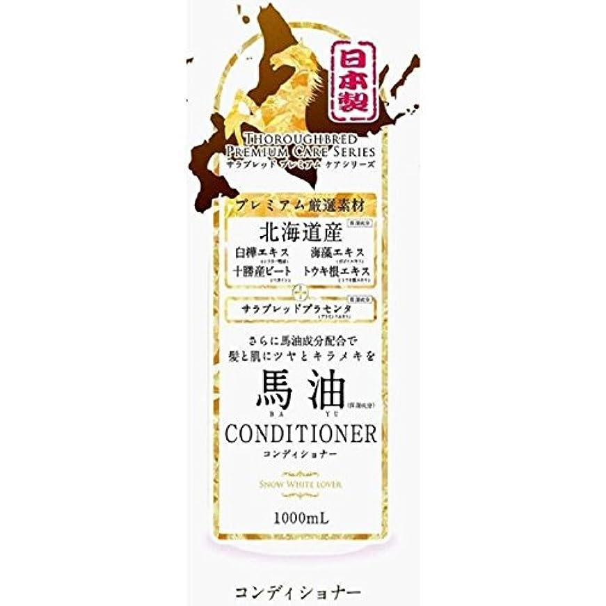 処理四分円熟達した北海道 馬油コンディショナー 1000ml × 6本