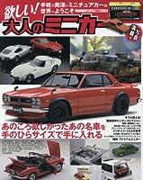 欲しい!大人のミニカー (SAKURA・MOOK 70 ビジュアル図鑑シリーズ)