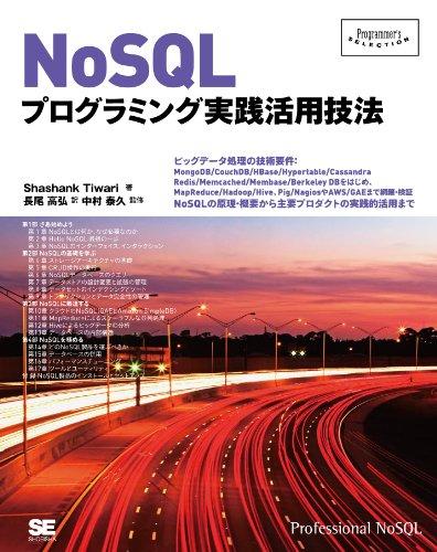 NoSQLプログラミング実践活用技法