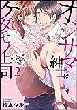 オジサマ紳士はケダモノ上司 絶頂テクで結婚を迫ってきて困ります! (2) 【描き下ろし漫画付】 (禁断Lovers)