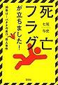 死亡フラグが立ちました! (宝島社文庫) (宝島社文庫 C な 5-1)