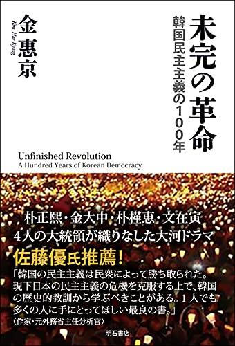 未完の革命 韓国民主主義の100年