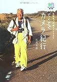 てくてくカメラ紀行―北海道‾沖縄3300キロ (エイ文庫)