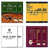 東京の名店カレー 4種類計8食入り詰め合わせセット