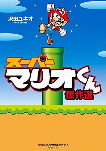 スーパーマリオくん 傑作選 (コロコロアニキコミックス)