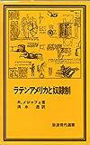 ラテンアメリカと奴隷制 (1979年) (岩波現代選書〈36〉)