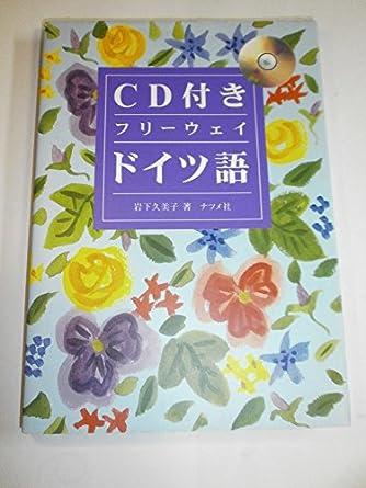 CD付き フリーウェイドイツ語