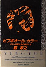 Standard-bearer of our post-consumer society - Bibugioru color (1988) ISBN: 4022558628 [Japanese Import]