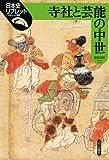 寺社と芸能の中世 (日本史リブレット)