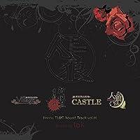 人狼TLPT オリジナルサウンドトラック Vol.1(2CD)