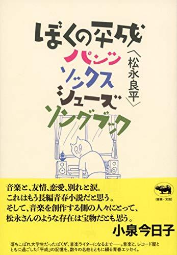 ぼくの平成パンツ・ソックス・シューズ・ソングブックの詳細を見る