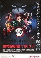 鬼滅の刃 JOYSOUND B2 ポスター