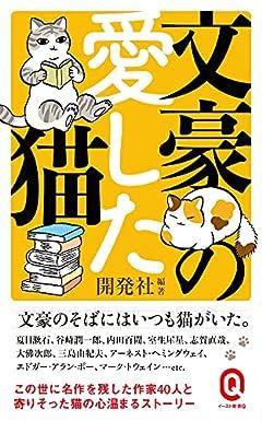 文豪の愛した猫 (イースト新書Q)