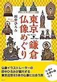 東京・鎌倉仏像めぐり