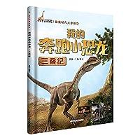 我的奔跑小恐龙(三叠纪)