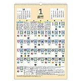 壁掛カレンダー【2021年 1月始まり】吉日 お日柄カレンダー CK-88