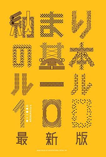 納まりの基本ルール100 最新版