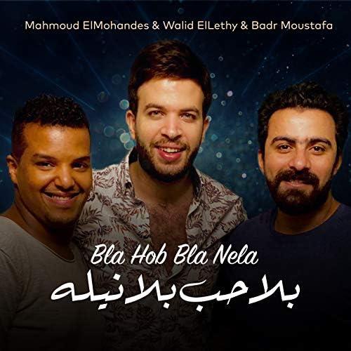 Mahmoud ElMohandes feat. Walid ElLethy & Badr Moustafa