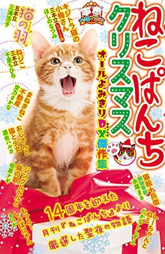 ねこぱんちクリスマス DX傑作集 (にゃんCOMI)