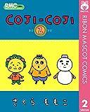 COJI-COJI 2 (りぼんマスコットコミックスDIGITAL)