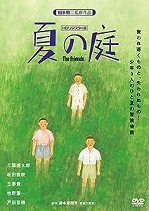 夏の庭 The Friends