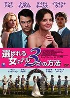 選ばれる女にナル3つの方法 [DVD]