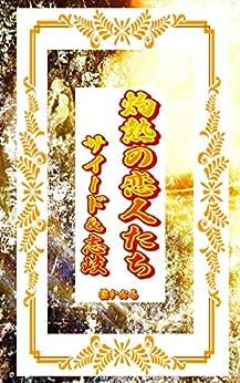 [橘かおる]の灼熱の恋人たち サイード&志岐 灼熱シリーズ (ボーイズラブ)