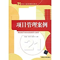 Project Management MBA Case 21 specialty materials(Chinese Edition)