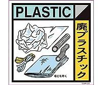 グリーンクロス 産業廃棄物標識 GSH-20 廃プラスチック マグネット 300角 6300000709