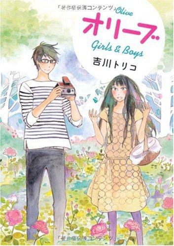 オリーブ―Girls & Boys (MF文庫ダ・ヴィンチ)