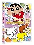 クレヨンしんちゃん TV版傑作選 第6期シリーズ 11[DVD]