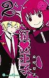 紅心王子 2巻 (デジタル版ガンガンコミックス)