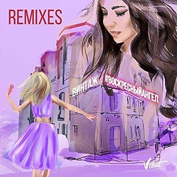 Воскресный ангел (Remixes)