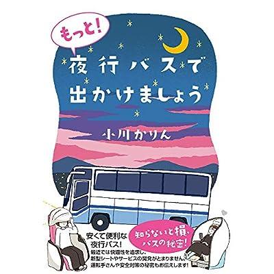 もっと! 夜行バスで出かけましょう