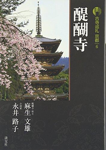 新版 古寺巡礼京都〈6〉醍醐寺の詳細を見る