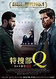 特捜部Q カルテ番号64[DVD]