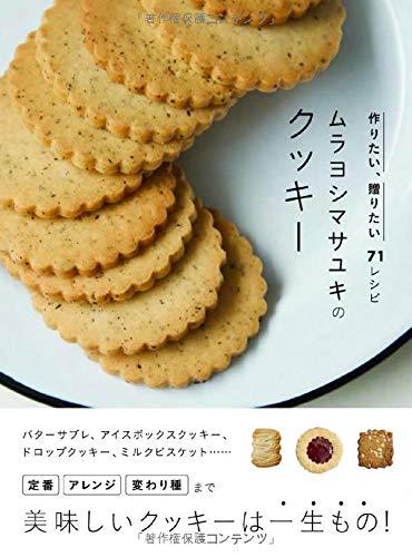 ムラヨシマサユキのクッキー 作りたい、贈りたい71レシピ