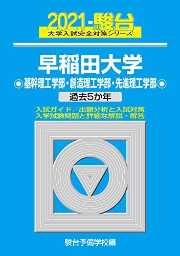 早稲田大学 基幹理工学部・創造理工学部・先進理工学部 2021 過去5か年 (大学入試完全対策シリーズ 27)