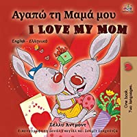 I Love My Mom (Greek English Bilingual Book) (Greek English Bilingual Collection)