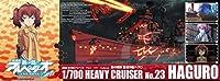 青島文化教材社 蒼き鋼のアルペジオ -アルス・ノヴァ- No.23 霧の艦隊 重巡洋艦 ハグロ 1/700スケール プラモデル