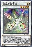 遊戯王 LVP3-JP022 虹光の宣告者 (ノーマル 日本語版) リンク・ヴレインズ・パック3