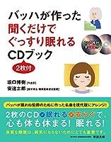 バッハが作った聞くだけでぐっすり眠れるCD(2枚付)ブック ([バラエティ])