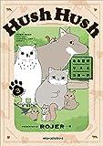 Hush Hush ある日のリスとコヨーテ 3 (ジーンピクシブシリーズ)