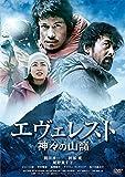 エヴェレスト 神々の山嶺 DVD 通常版[DVD]